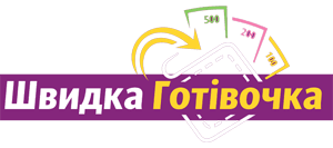 Швидка Готівочка промокоды и скидки август 2021