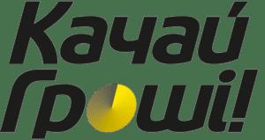 Качай гроші промокоды и скидки март 2021