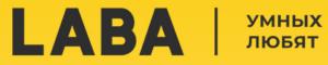LABA промокоды и скидки май 2021