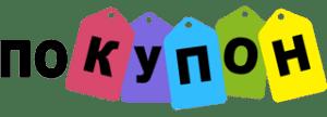 Pokupon промокоды и скидки май 2021
